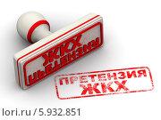 Купить «Претензия ЖКХ. Печать и оттиск», иллюстрация № 5932851 (c) WalDeMarus / Фотобанк Лори