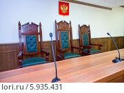 Купить «Судейский президиум в зале заседаний», фото № 5935431, снято 23 мая 2014 г. (c) Александр Тарасенков / Фотобанк Лори