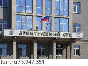 Купить «Арбитражный суд города Курган», эксклюзивное фото № 5947351, снято 23 мая 2014 г. (c) Анатолий Матвейчук / Фотобанк Лори