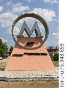 Купить «Громадный значок метро в Нижнем Новгороде», фото № 5948659, снято 25 мая 2014 г. (c) Sashenkov89 / Фотобанк Лори