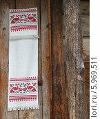 Купить «Украинский рушник висит на стене старого деревянного дома», фото № 5969511, снято 27 июня 2007 г. (c) Ирина Борсученко / Фотобанк Лори