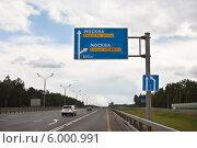 Купить «Указатель платной автодороги на Москву», фото № 6000991, снято 9 июня 2014 г. (c) Victoria Demidova / Фотобанк Лори