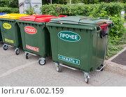 Купить «Мусорные контейнеры на городской улице», фото № 6002159, снято 15 июля 2019 г. (c) FotograFF / Фотобанк Лори