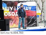 Купить «Политик Сергей Давидис на Марше мира в поддержку Украины», фото № 6004783, снято 15 марта 2014 г. (c) Олег Козырев / Фотобанк Лори