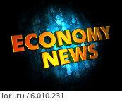 """Купить «Золотая надпись """"Economy News"""" на темном фоне», иллюстрация № 6010231 (c) Илья Урядников / Фотобанк Лори"""
