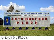 Купить «Лотошинский район», эксклюзивное фото № 6010579, снято 11 июня 2014 г. (c) Игорь Веснинов / Фотобанк Лори
