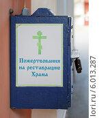 Купить «Ящик для пожертвований на реставрацию храма», фото № 6013287, снято 25 апреля 2019 г. (c) Vladimir Sviridenko / Фотобанк Лори