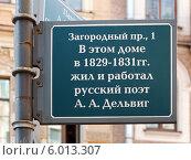 Купить «Памятная табличка указатель, Санкт-Петербург», фото № 6013307, снято 14 ноября 2019 г. (c) Vladimir Sviridenko / Фотобанк Лори