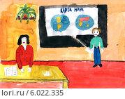 Купить «Детский рисунок. Школа, урок географии», эксклюзивная иллюстрация № 6022335 (c) Щеголева Ольга / Фотобанк Лори