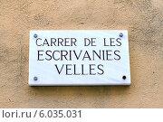 Указатель улицы Carrer de les Escrivanies Velles в Таррагоне, Испания (2014 год). Стоковое фото, фотограф Ирина Иванова / Фотобанк Лори