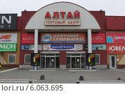 ТЦ Алтай (2011 год). Редакционное фото, фотограф Алексей Литовченко / Фотобанк Лори