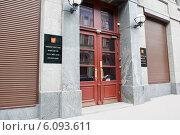 Купить «Министерство финансов Российской Федерации, улица Ильинка. Москва», фото № 6093611, снято 6 июля 2014 г. (c) E. O. / Фотобанк Лори