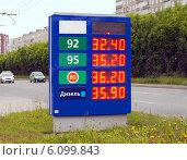 Табло с ценами на бензин 92, 95 и дизельное топливо. Стоковое фото, фотограф Маркин Роман / Фотобанк Лори