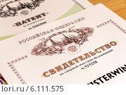 Свидетельство на товарный знак и патент на изобретение. Стоковое фото, фотограф Юрий Шурчков / Фотобанк Лори