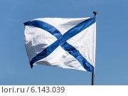 Купить «Военно-морской Андреевский флаг», эксклюзивное фото № 6143039, снято 13 июля 2014 г. (c) Александр Щепин / Фотобанк Лори