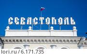 Купить «Российский флаг над словом Севастополь», фото № 6171735, снято 21 июля 2014 г. (c) Ирина Балина / Фотобанк Лори
