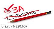 """Купить «Отметка """"за"""". Концепция изменения заключения», иллюстрация № 6220607 (c) WalDeMarus / Фотобанк Лори"""