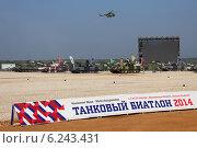 Купить «Танковый биатлон 2014», эксклюзивное фото № 6243431, снято 6 августа 2014 г. (c) Алексей Гусев / Фотобанк Лори
