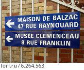 Купить «Париж. Указатели направления к дому-музею Бальзака и музею Клемансо», фото № 6264563, снято 23 мая 2014 г. (c) Наталия Журавлёва / Фотобанк Лори