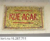 Купить «Париж. Табличка с названием улицы Агар (rue Agar), выложенная из мозаики», фото № 6287711, снято 23 мая 2014 г. (c) Наталия Журавлёва / Фотобанк Лори