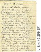 Купить «Фронтовое письмо», фото № 6299891, снято 23 октября 2019 г. (c) Наиля Кадырова / Фотобанк Лори