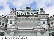 Вывеска на здании Белорусского вокзала. Москва (2014 год). Стоковое фото, фотограф Victoria Demidova / Фотобанк Лори