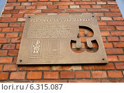 Купить «Commemorative plaque of Warsaw Uprising on Hoїa Street», фото № 6315087, снято 21 октября 2018 г. (c) BE&W Photo / Фотобанк Лори