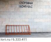 Купить «Металлическая велопарковка у стены спортивного комплекса», фото № 6333411, снято 22 апреля 2019 г. (c) Vladimir Sviridenko / Фотобанк Лори