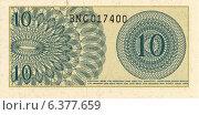 Купить «Банкнота Индонезии 10 сен 1964 года, оборотная сторона», фото № 6377659, снято 17 февраля 2019 г. (c) Сергей Тихонов / Фотобанк Лори