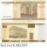 Купить «Банкнота 20 рублей 2000 года, Беларусь», фото № 6382507, снято 16 февраля 2019 г. (c) Сергей Тихонов / Фотобанк Лори