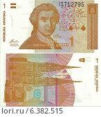 Купить «Хорватия, 1 динар 1991 года», фото № 6382515, снято 16 февраля 2019 г. (c) Сергей Тихонов / Фотобанк Лори