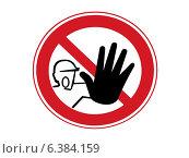 Запрещающий знак на белом фоне. Мужчина вытянул руку ладонью вперед и кричит. Стоковая иллюстрация, иллюстратор Артур Буйбаров / Фотобанк Лори