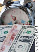 Купить «Русские и Американские деньги на фоне будильника. Время - деньги», фото № 6411611, снято 18 сентября 2014 г. (c) Момотюк Сергей / Фотобанк Лори