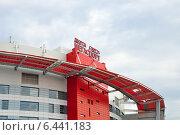 Купить «Дворец спорта Мегаспорт», эксклюзивное фото № 6441183, снято 11 августа 2012 г. (c) Дмитрий Абушкин / Фотобанк Лори