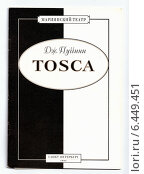 "Опера  ""Тоска"". Программа Мариинского театра, Санкт-Петербург, 1994. Редакционное фото, фотограф Светлана Колобова / Фотобанк Лори"
