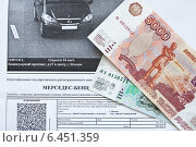 Купить «Квитанция за нарушение ПДД и рублевые банкноты», фото № 6451359, снято 28 сентября 2014 г. (c) Victoria Demidova / Фотобанк Лори