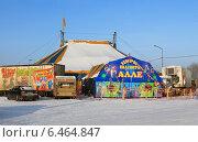 Купить «Цирк Шапито в Кургане», эксклюзивное фото № 6464847, снято 10 января 2013 г. (c) Анатолий Матвейчук / Фотобанк Лори