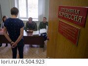 Купить «Призывник на призывной комиссии», фото № 6504923, снято 1 октября 2014 г. (c) Алексей Маринченко / Фотобанк Лори