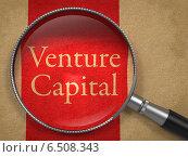 Купить «Надпись Venture Capital под увеличительным стеклом», фото № 6508343, снято 17 ноября 2018 г. (c) Илья Урядников / Фотобанк Лори