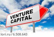 Купить «Дорожный указатель с надписью Venture Capital», иллюстрация № 6508643 (c) Илья Урядников / Фотобанк Лори
