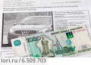 Купить «Квитанция для оплаты штрафа за нарушение правил дорожного движения и деньги», фото № 6509703, снято 21 июня 2019 г. (c) FotograFF / Фотобанк Лори