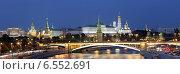 Купить «Ночной вид на Москву-реку,Большой Каменный мост и Кремль, Москва, Россия», фото № 6552691, снято 28 сентября 2014 г. (c) Владимир Журавлев / Фотобанк Лори