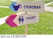 Купить «Указатели», эксклюзивное фото № 6553031, снято 29 июня 2014 г. (c) Илюхина Наталья / Фотобанк Лори