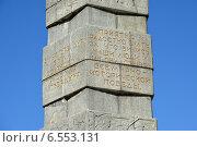 Купить «Мемориал 1200 гвардейцам, часть стелы. Калининград», фото № 6553131, снято 18 октября 2014 г. (c) Сергей Куров / Фотобанк Лори