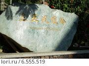 Купить «Вход в парк Феникс в Санья», фото № 6555519, снято 9 сентября 2014 г. (c) Мария Козаченко / Фотобанк Лори