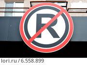 Регистрационный знак R (2014 год). Редакционное фото, фотограф александр афанасьев / Фотобанк Лори