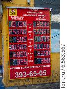 Купить «Пункт обмена валют, Казахстан», фото № 6563567, снято 6 мая 2014 г. (c) Elena Odareeva / Фотобанк Лори