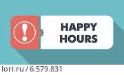 Купить «Рамка с восклицательным знаком и надписью Happy Hours», фото № 6579831, снято 16 июня 2019 г. (c) Илья Урядников / Фотобанк Лори