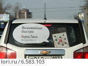 Купить «Вызывающе быстро. Реклама Яндекс.Такси на автомобиле», эксклюзивное фото № 6583103, снято 12 апреля 2014 г. (c) Щеголева Ольга / Фотобанк Лори