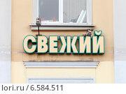 """Купить «Фрагмент рекламной вывески на стене старого здания: """"Свежий""""», фото № 6584511, снято 14 ноября 2019 г. (c) Vladimir Sviridenko / Фотобанк Лори"""